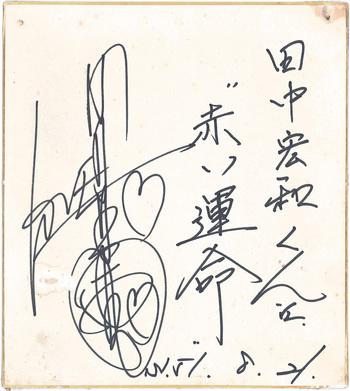 宛名入りの山口百恵さんのサイン