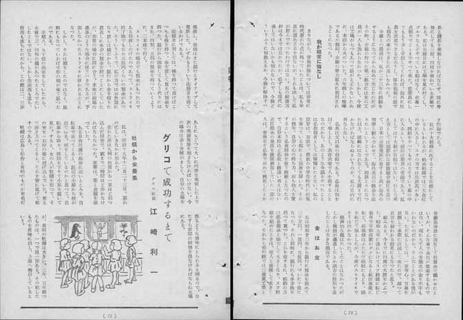 レジェンドインタビュー不朽/江崎利一・江崎グリコ創業者 1954年12月3日号より