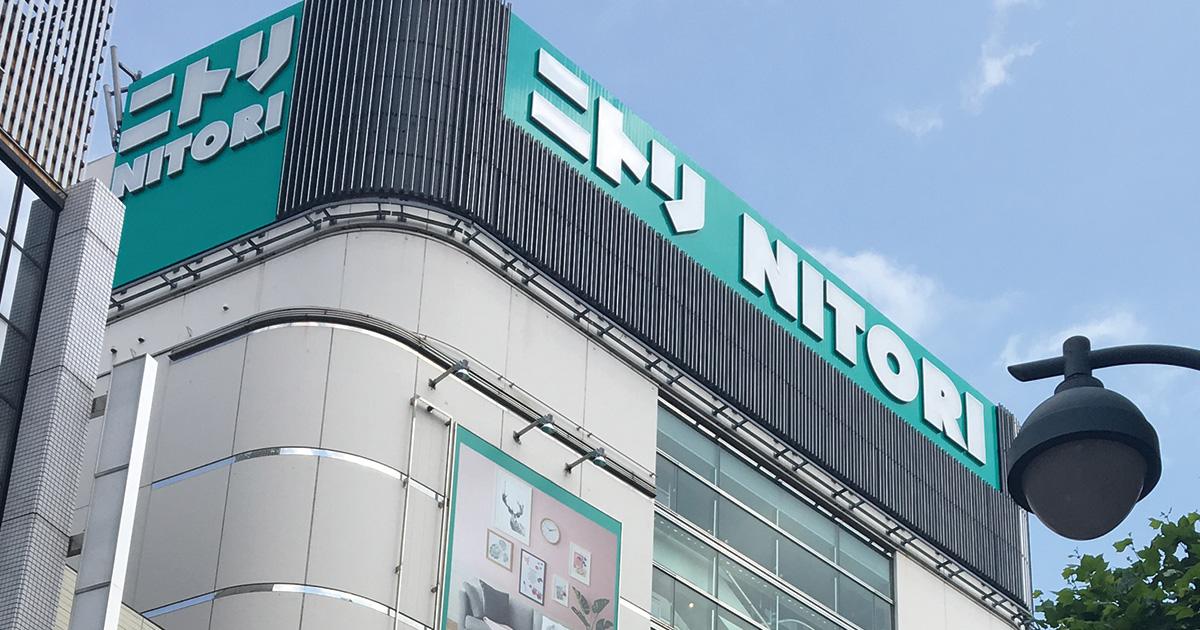 ニトリ出店加速も同一商圏でのカニバリと人材難の懸念
