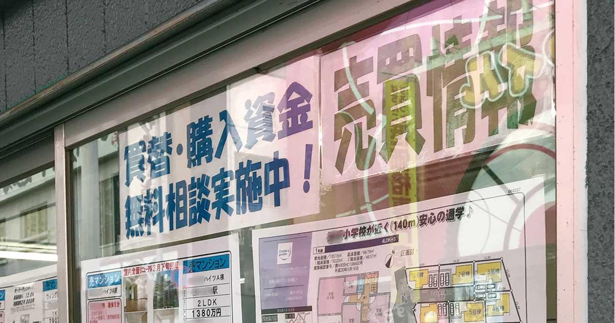 東京中古マンション「一生モノ物件」ランキング【ベスト100完全版】