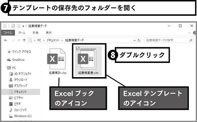 テンプレートファイルのつくりおき図3