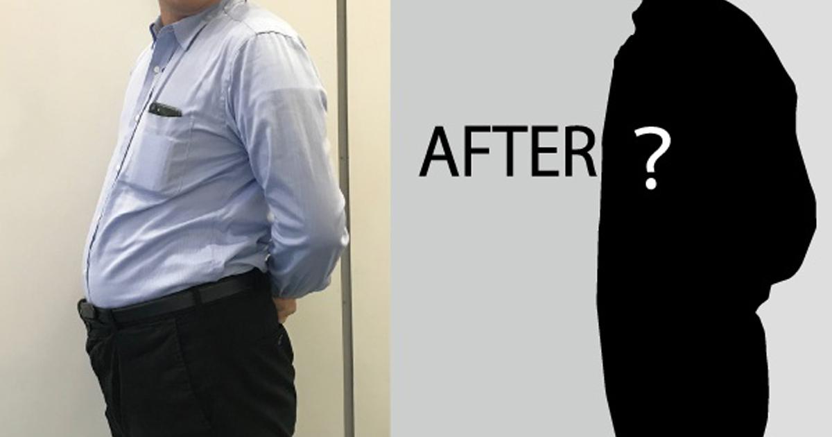 めざせ標準体重!夢は大きくマイナス17kg!?【40男のダイエット(1)】