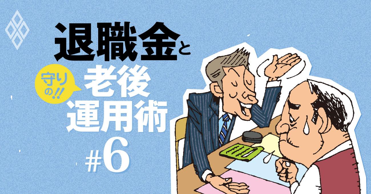 退職者を狙う要注意商品群!「外貨建て保険」でトラブル続出の理由