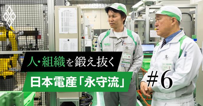 人・組織を鍛え抜く日本電産「永守流」#6