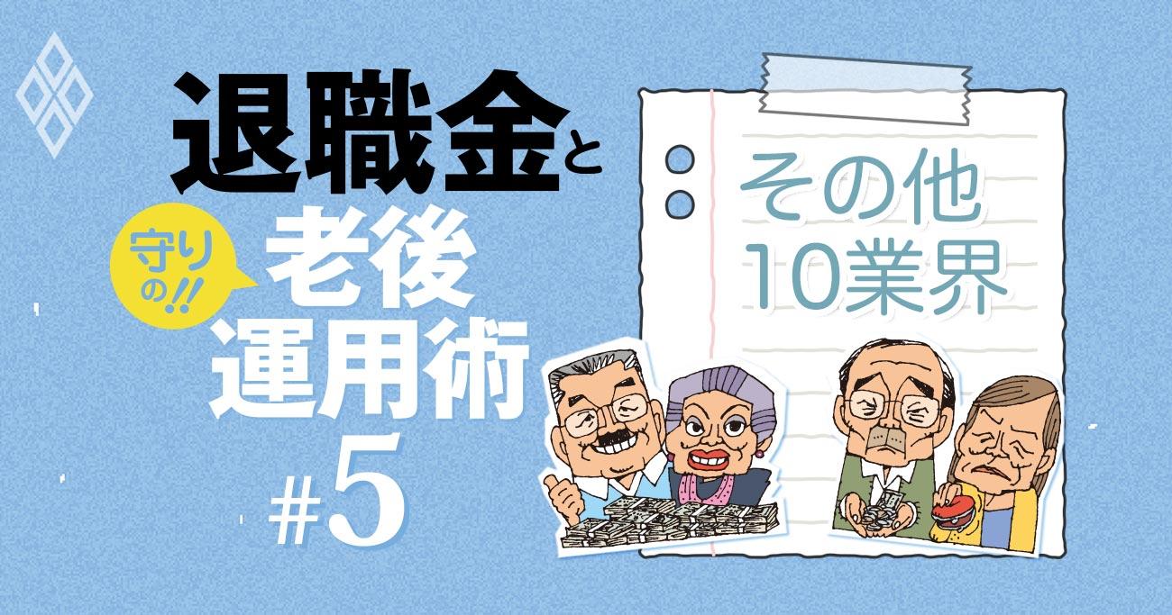 JAL8000万、東電5100万円!破格のインフラにゼネコン・医薬ほかの退職金