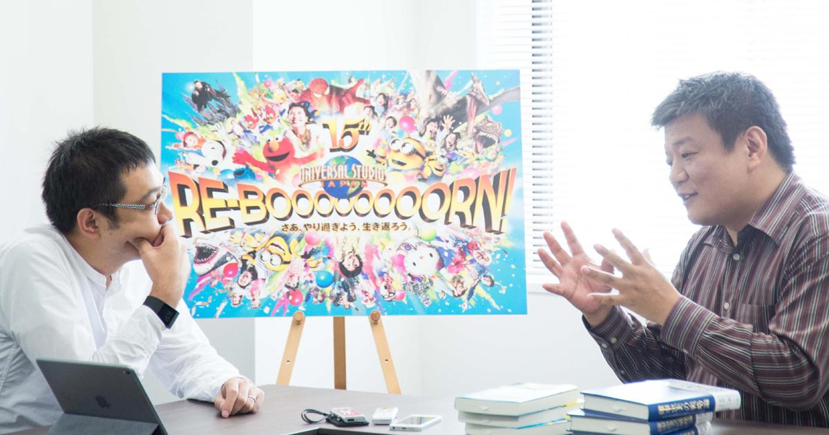 【森岡毅×佐渡島庸平】ユニバーサル・スタジオ・ジャパンをV字回復させたスゴ腕マーケターと「マーケティング」について語り合った【第2回】