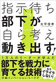 『指示待ち部下が自ら考え動き出す! 』かんき出版(刊)、大平信孝(著)、192ページ