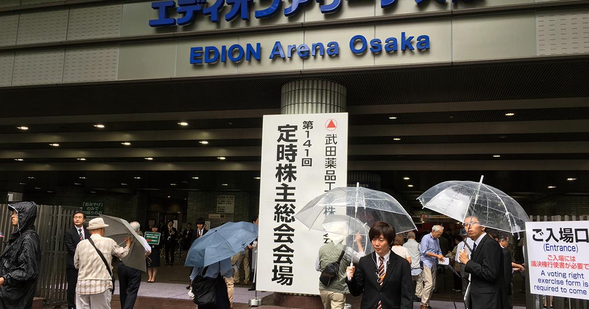 武田薬品の株主総会で噴出、新相談役と外国人経営者への困惑