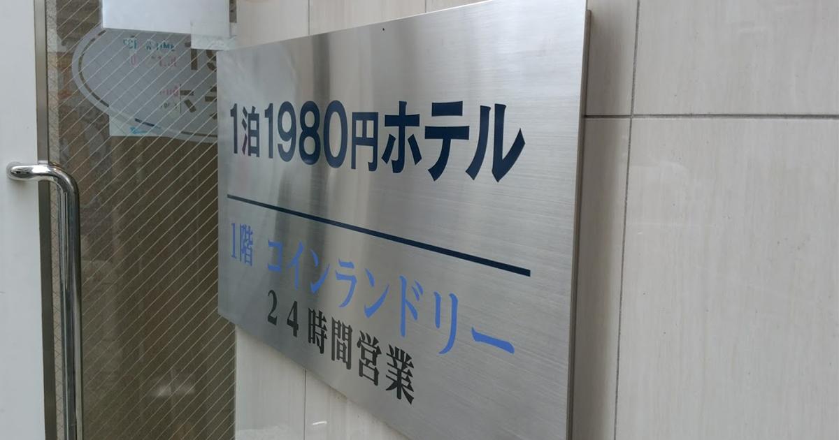 10泊しても2万円!東京「1泊1980円ホテル」に行ってみた