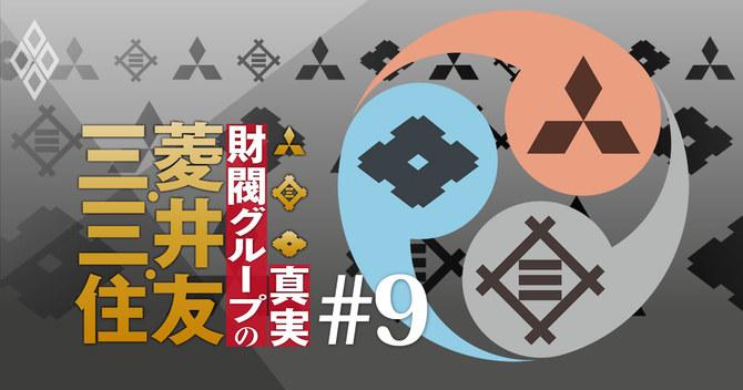 三菱・三井・住友財閥グループの真実#9