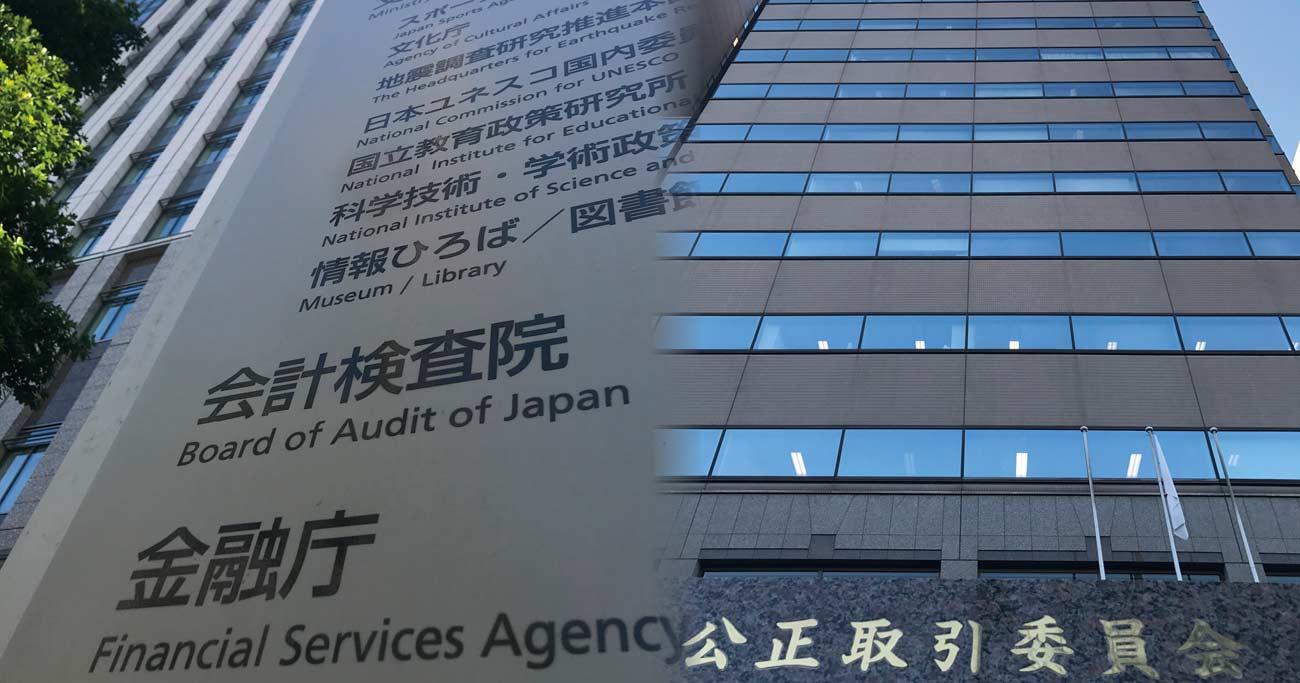 地方銀行の合併を巡ってできた金融庁と公正取引委員会の対立の構図はいまだ「健在」だ Photo by Masaki Na