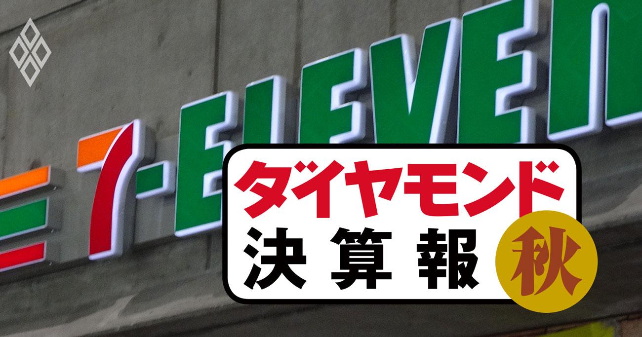 コンビニ3社店舗飽和で伸び悩み、王者セブンは24時間死守へ100億円「支援策」【決算報19秋】