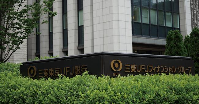 三菱UFJは行名と組織の変更で「旧行の呪縛」を解けるか