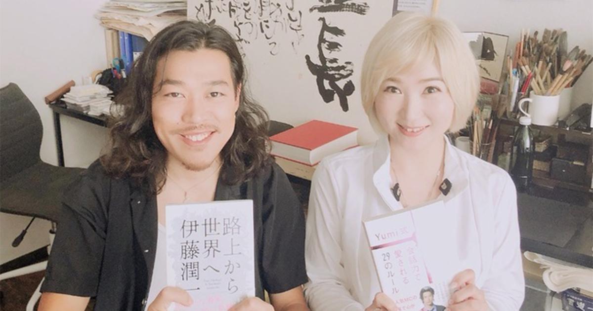 伊藤潤一さん対談【4】総理夫人と初めて会った数時間後、伊勢志摩サミットの大役が決まった理由