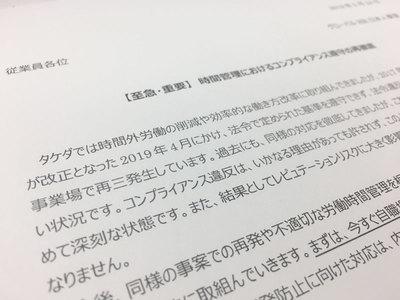 グローバルHR日本人事室名で最近の労基署による指摘事例を挙げ、社員にコンプライアンス遵守を求めている内部資料