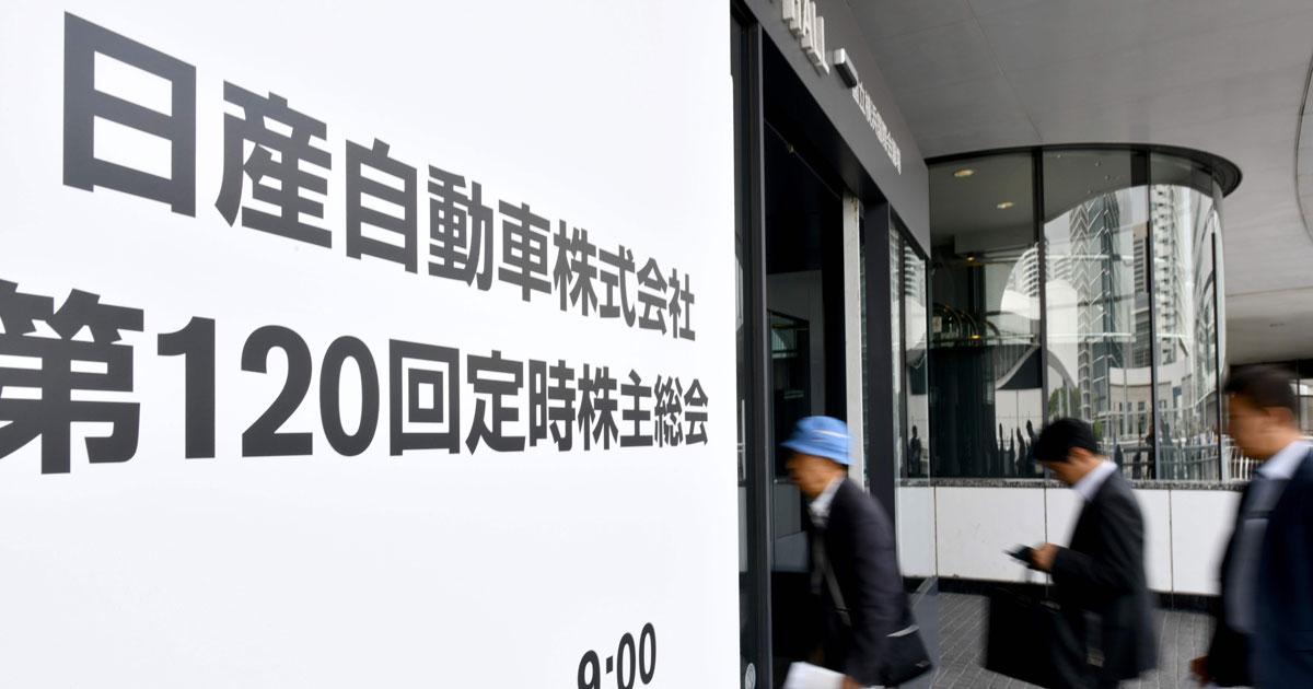 日産・西川社長が株主総会で突きつけられた「続投」への重い課題