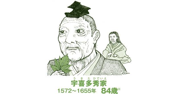 宇喜多秀家、八丈島流刑でも長寿の秘密は名産のアシタバ?