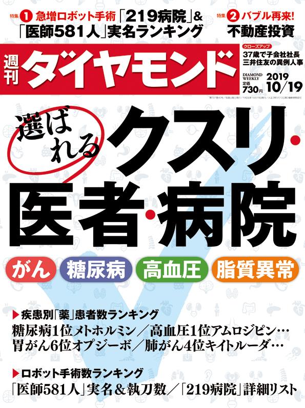 週刊ダイヤモンド 2019年10月19日号