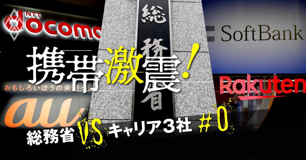 携帯料金「新ルール」で激震!総務省vsドコモ・au・ソフトバンク