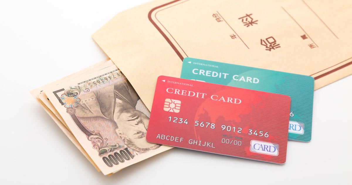 お金が貯まる人が2枚のクレジットカードを使い分ける理由