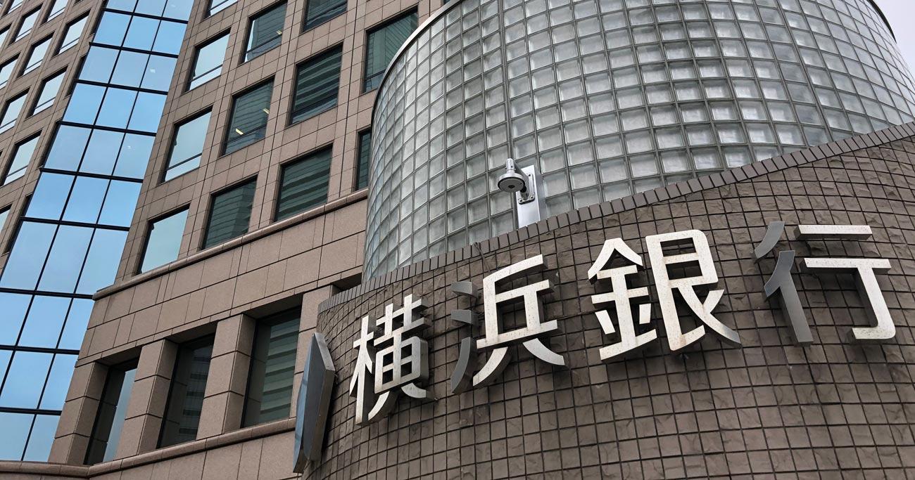横浜銀と千葉銀が業務提携!なぜ犬猿の仲の地銀は手を結んだのか