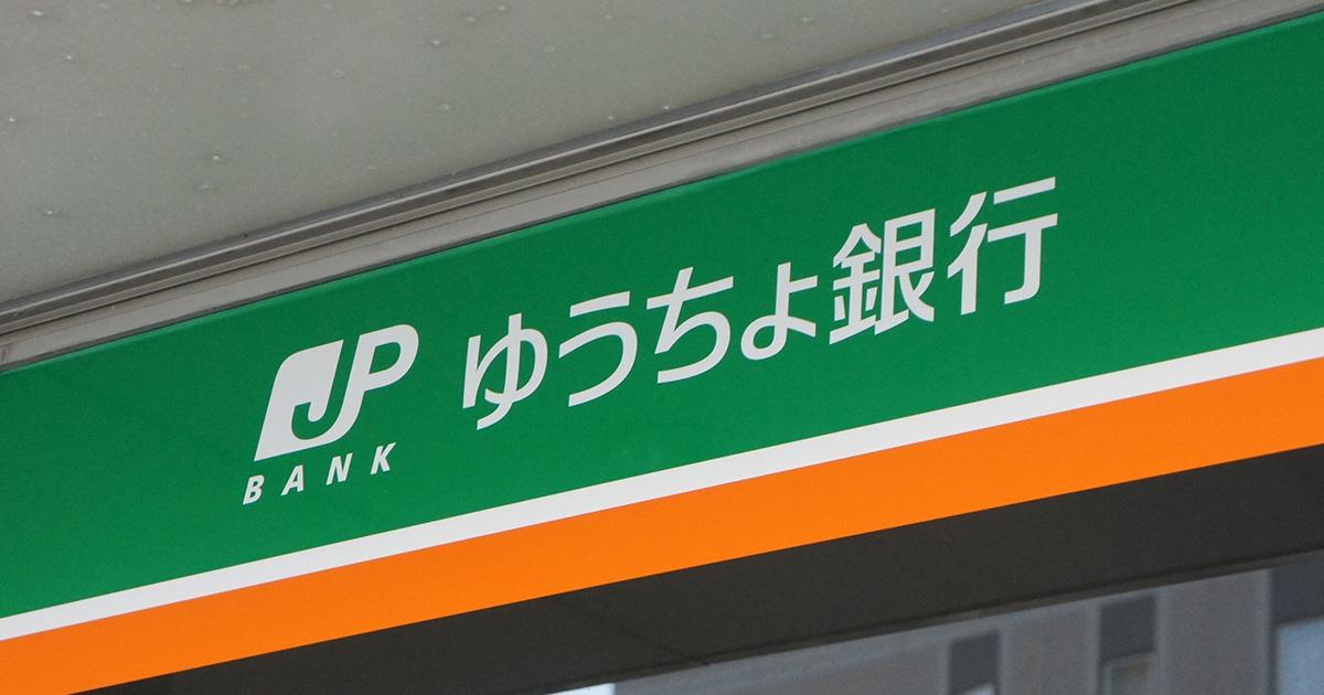 """【ゆうちょ銀行】収益源の多角化は一向に進まず 運用""""一本足打法""""の前途多難"""