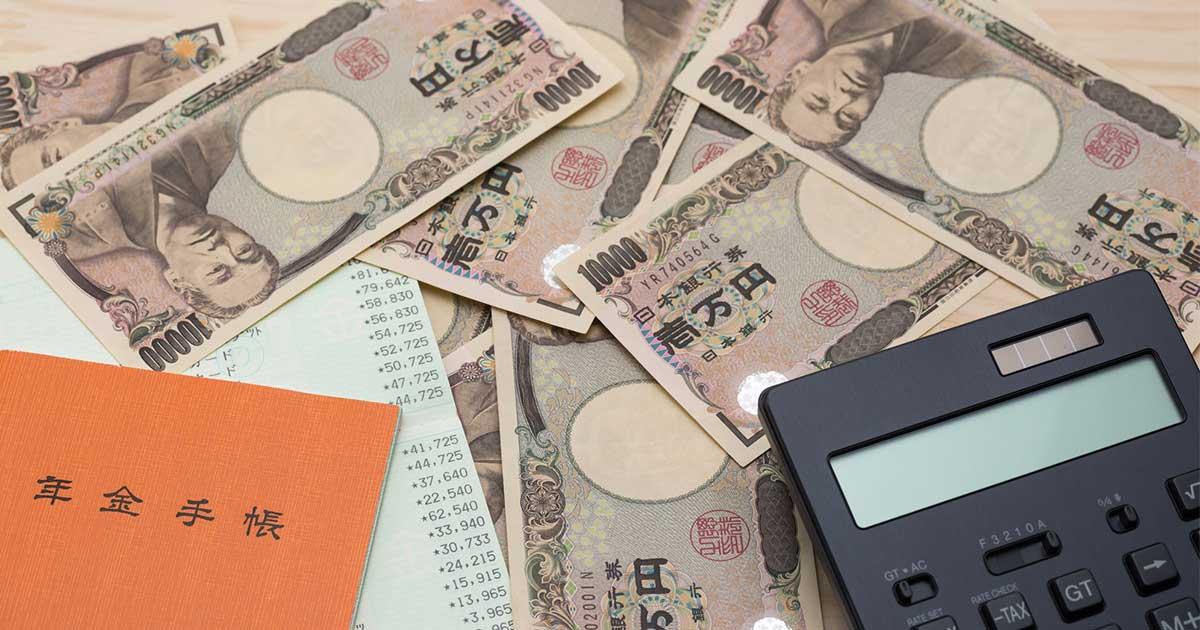 人生100年時代に必要な金額は2000万円!?