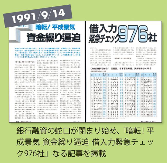 19910914号記事