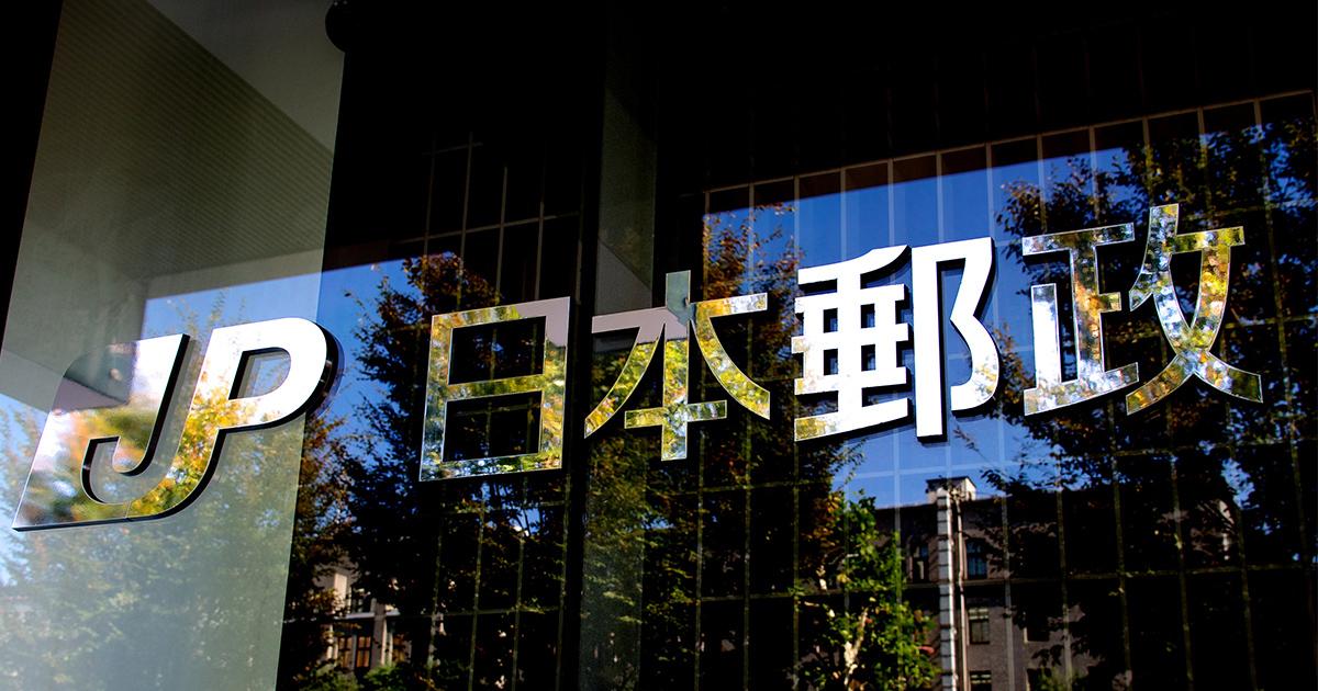 日本郵政、大型買収で迷走の元凶は「高株価維持」の重圧