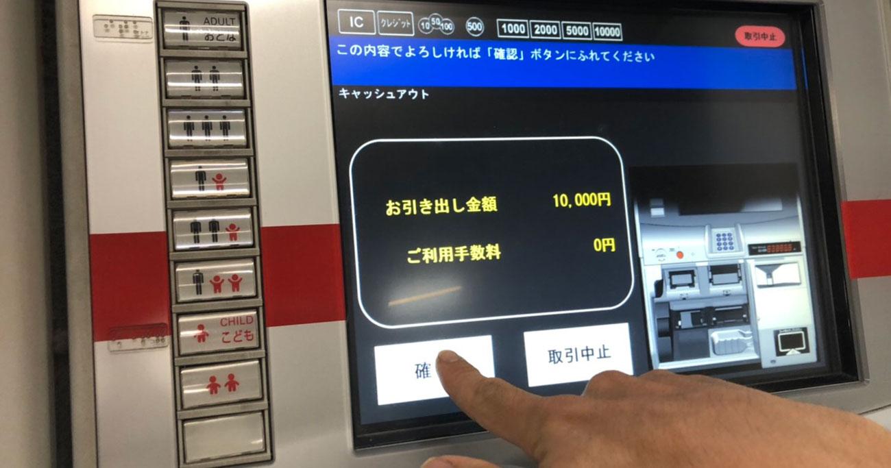 東急が「お金を下ろせる券売機」開発に至った深い理由