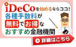 iDeCoのおすすめ金融機関