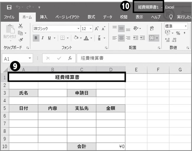 テンプレートファイルのつくりおき図4