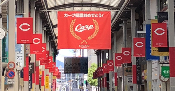 常勝・広島カープは「顧客主義」でNo.1ブランドを築いた