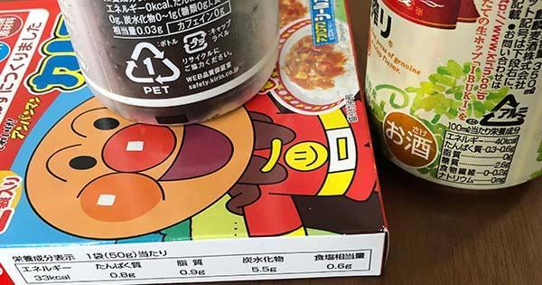 食品栄養表示
