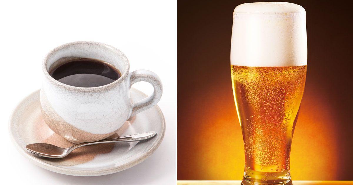 コーヒーとビールを正しく飲めば仕事の効率が高まる理由