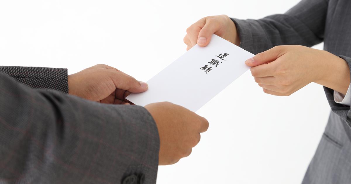 転職時「円満退社」にこだわらないほうがいい理由