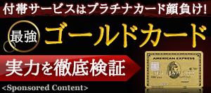 """アメリカン・エキスプレス・ゴールド・カードは、 本当は""""ゴールド""""ではなく""""プラチナ""""だった!? 日本初のゴールドカードの最高水準の付帯特典とは?"""