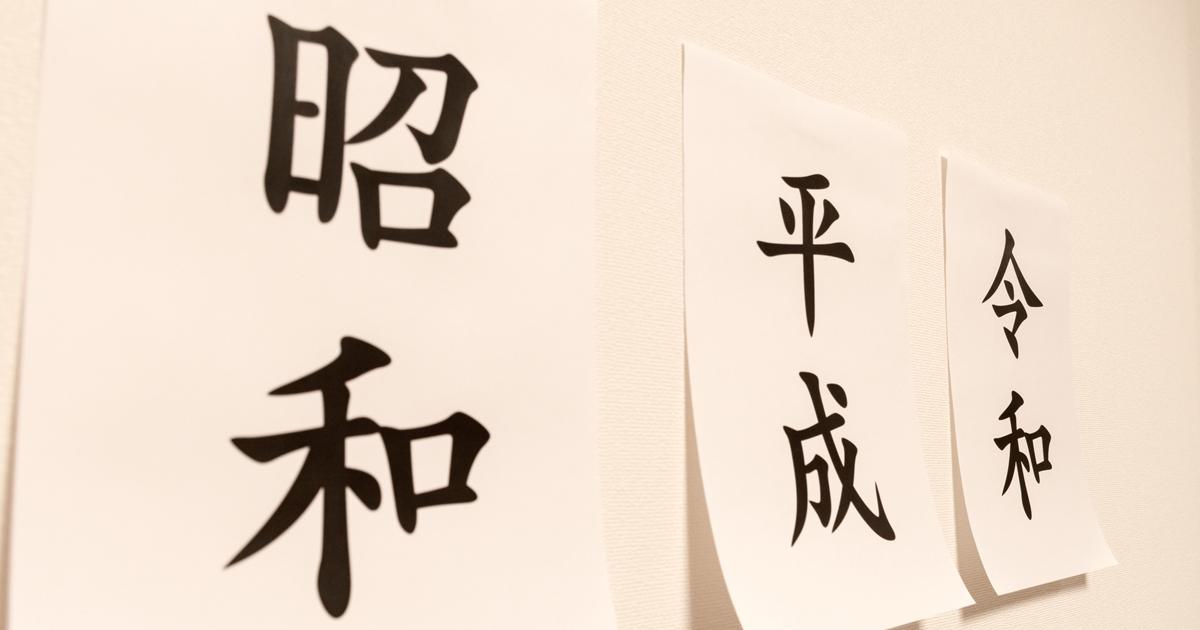 昭和と平成、元号に込められた「願い」はなぜ現実にならないのか