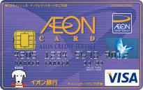 おすすめクレジットカード!イオンカードセレクト