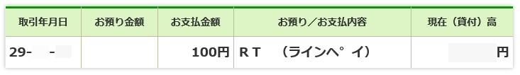 ゆうちょ銀行のプリペイドカード「mijica」よりも「LINE Payカード ...