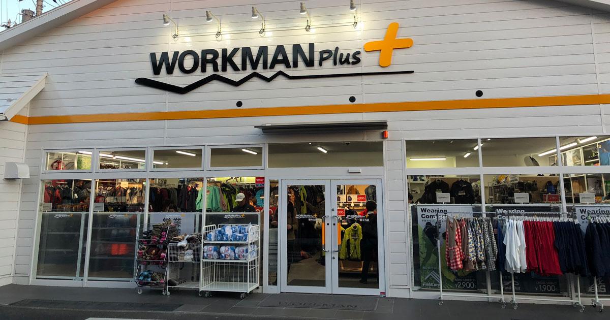 ワークマンと無印良品が、停滞する国内アパレル市場で成長する理由