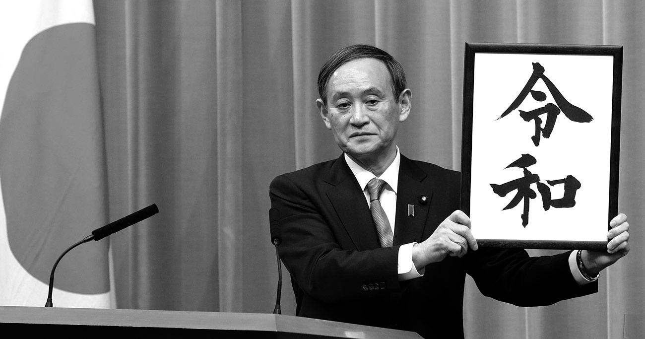 「令和」発表直後に米欧歴訪日米首脳会談は試練を受けるか