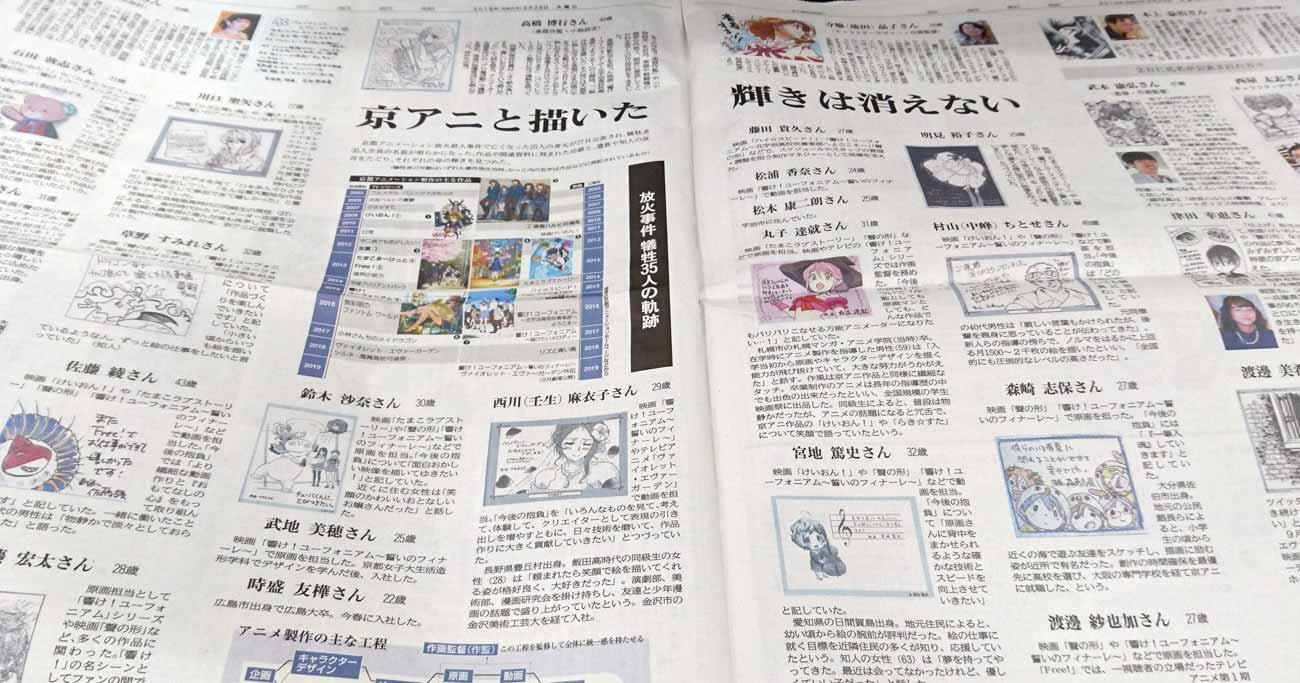 京アニ犠牲者全員の身元公表、メディアが苦悩した実名報道の在り方