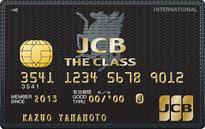 「JCB ザ・クラス」のカードフェイス