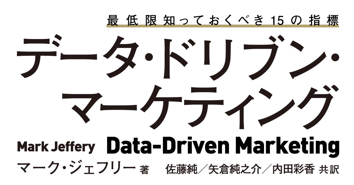 データ・ドリブン・マーケティングの最低限知っておきたい15の指標