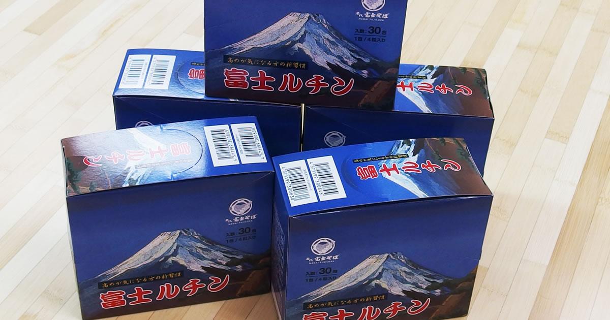富士そば券売機の右下にある「謎のサプリ」の正体