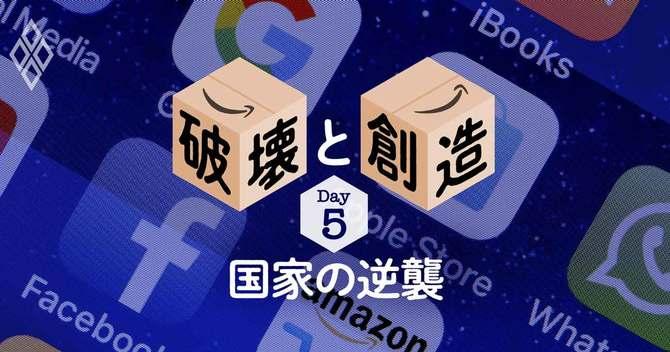 アマゾンジャパン 20年目の破壊と創造DAY5