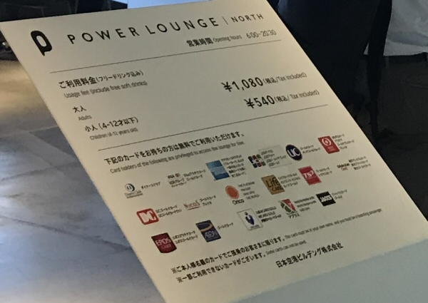 「POWER LOUNGE NORTH」の利用案内