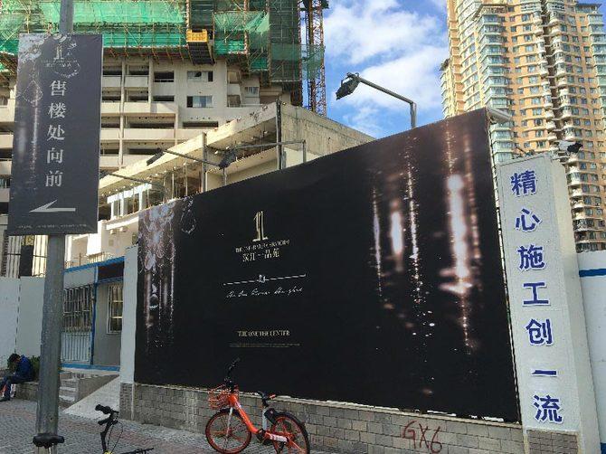 「東櫻花苑」は、躯体のみを残して再建築のさなか売り出されていた。看板の「售楼処」とは「販売センター」の意