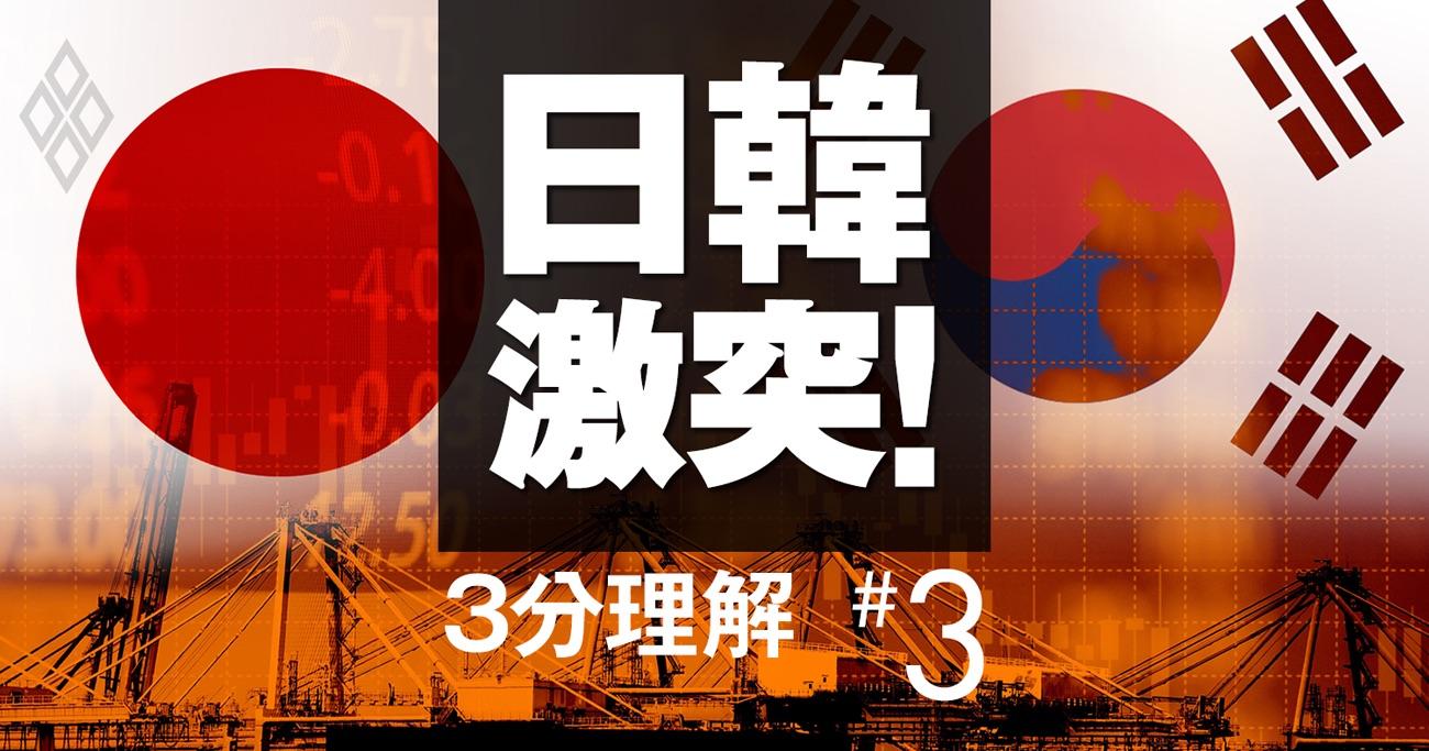 【日韓激突!3分理解】「制裁3品目」に見る日本製造業の凄みと脆さ